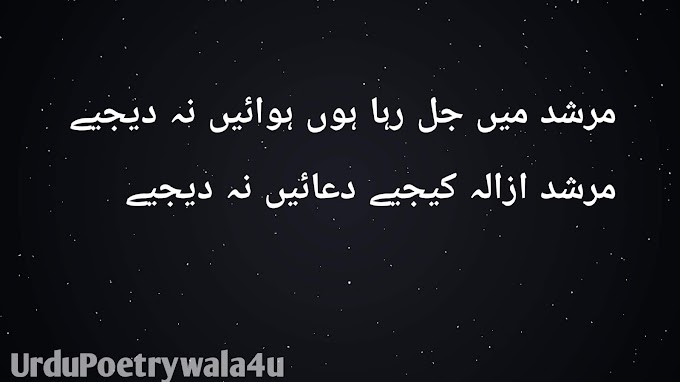 Sad Urdu Poetry | Urdu Shayari | Urdu SMS Poetry