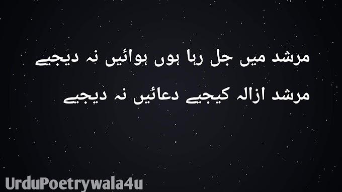 Sad Urdu Poetry | Urdu Shayari | Urdu SMS Poetry
