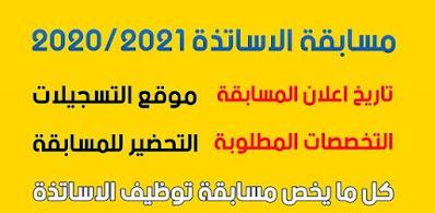 كل ما يخص مسابقة توظيف الاساتذة 2021-2022 concours onec dz
