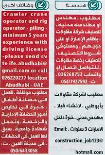 وظائف خالية فى الامارات بتاريخ اليوم من الصحف الاماراتية للوافدين سيدات ورجال 2020
