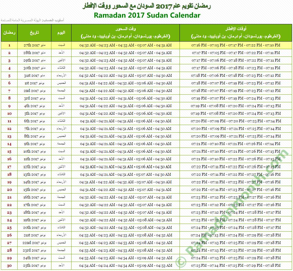 Ramadan 2017 Calendar Sudan