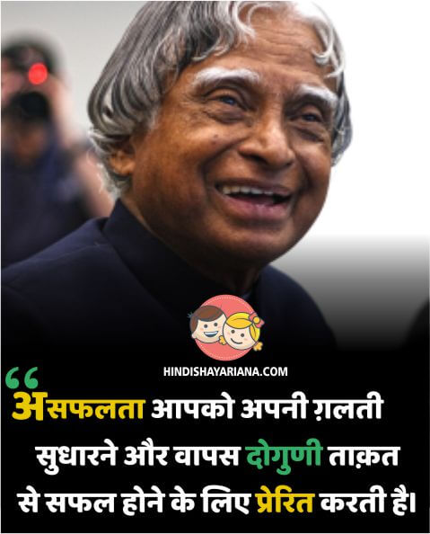 abdul kalam anmol vachan in hindi