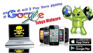 tekyamalware,Tekya Malware Targets