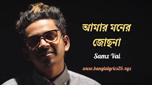 Amar Moner Jochona Lyrics (আমার মনের জোছনা) Samz Vai