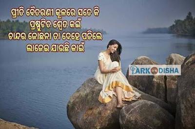 odia shayari love, odia friendship shayari image downloadodia shayari love shayari