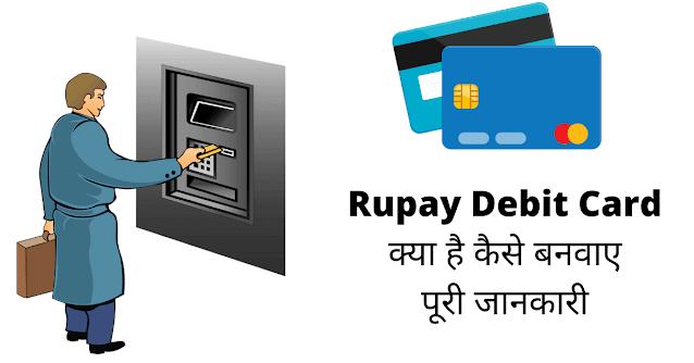 रूपए डेबिट कार्ड क्या है इसके क्या-क्या फायदे है?