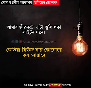 motivational quotes in assamese for life