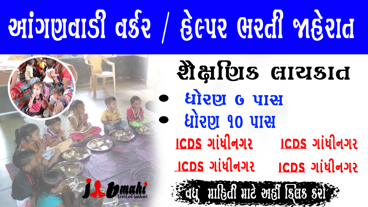 ICDS bharti  for Anganwadi Worker & Helper Posts In Gujarat ICDS vacancy 2019  Anganwadi Worker & Helper