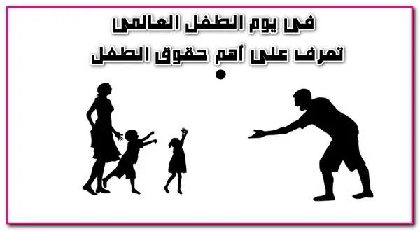Children's Day,يوم الطفل العالمى ,حقوق الطفل,يوم الطفل ,الاحتفال بيوم الطفل,احتفال مصر بيوم الطفل,يوم الطفل العالمي,يوم الطفلChildren's Day