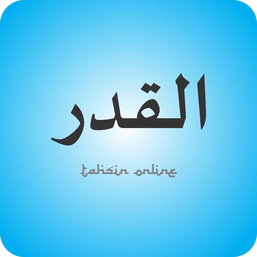 Hukum Tajwid Al Quran Surat Al Qadr Ayat 1 5 Lengkap Dengan