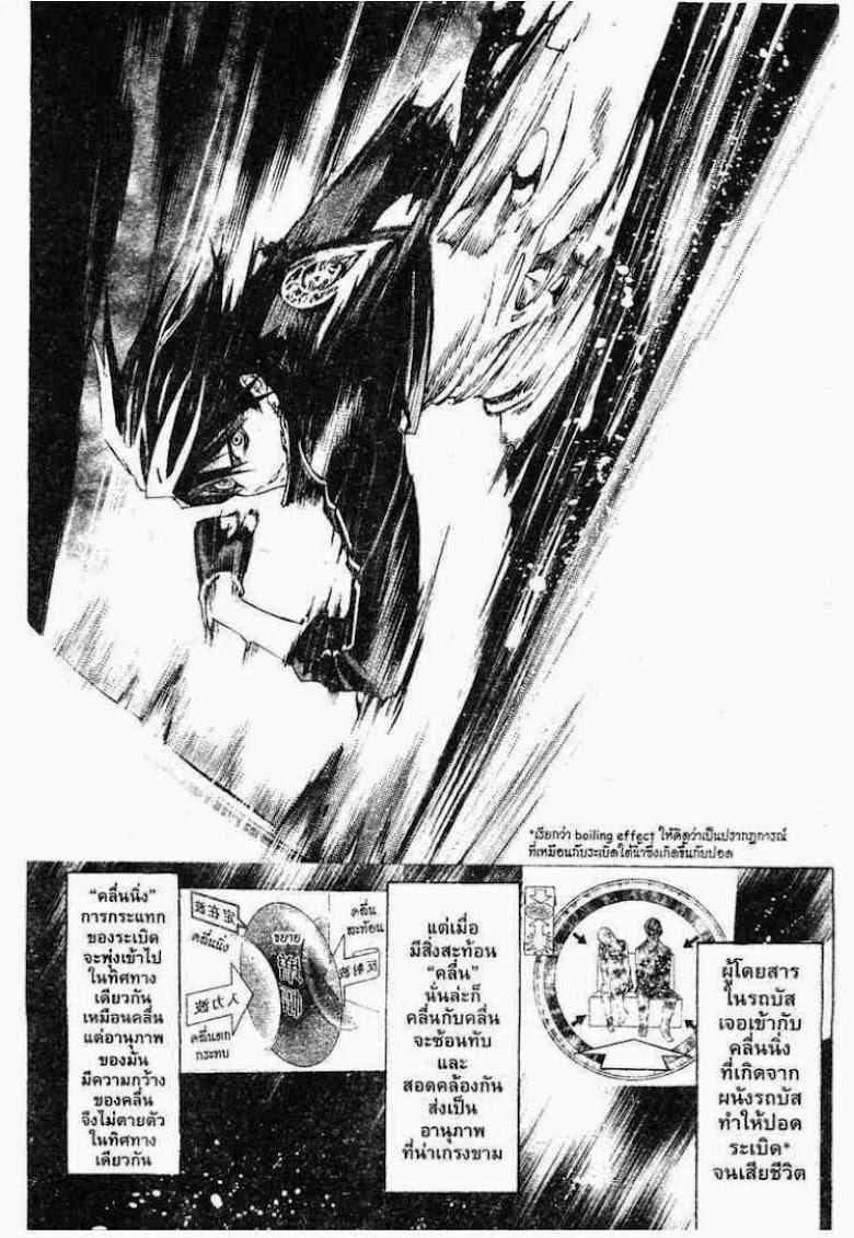 Air Gear - หน้า 148