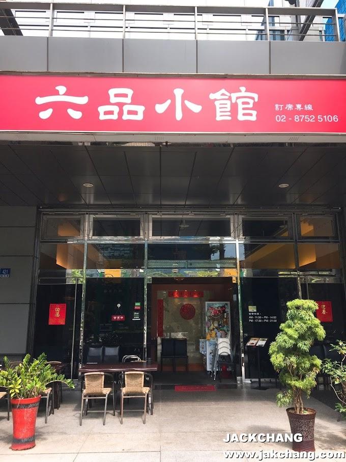 食|台北六品小館內湖店、中式料理