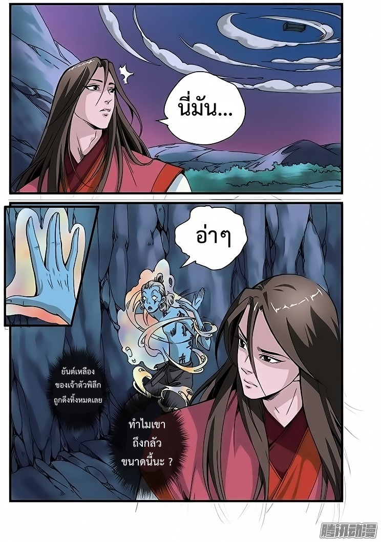 อ่านการ์ตูน Xian Ni 42 ภาพที่ 2