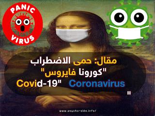 """""كورونا ڨايروس"" Covid-19""  Coronavirus """