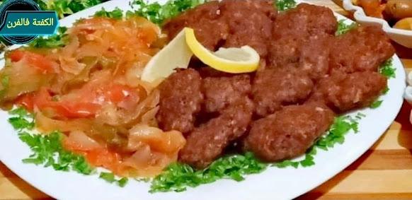 وصفة الكفتة المشوية فالفرن بالخضر.. وجبة غذاء مثالية
