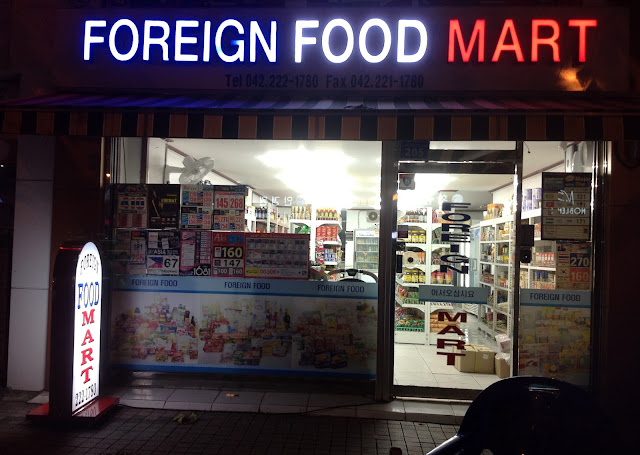 Foreign Food Mart Koreabridge