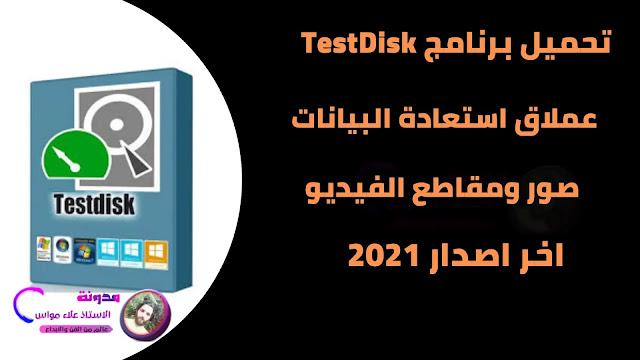 تحميل برنامج تيست ديسك 2021
