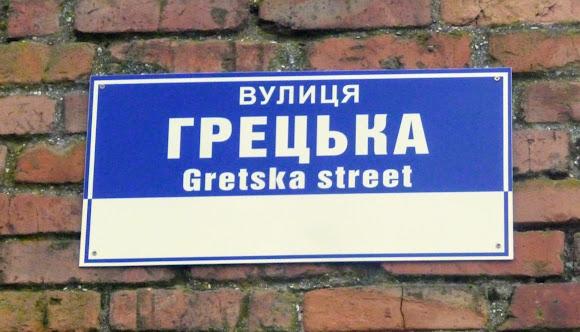 Белгород-Днестровский Одесской области, Улица Греческая