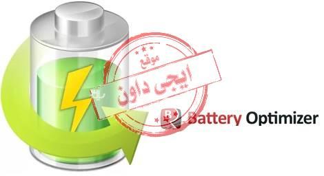 تحميل برنامج تقليل استهلاك بطارية اللابتوب ReviverSoft Battery Optimizer