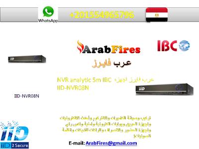 عرب فايرز اجهزه NVR analytic 5m IBC IID-NVR08N