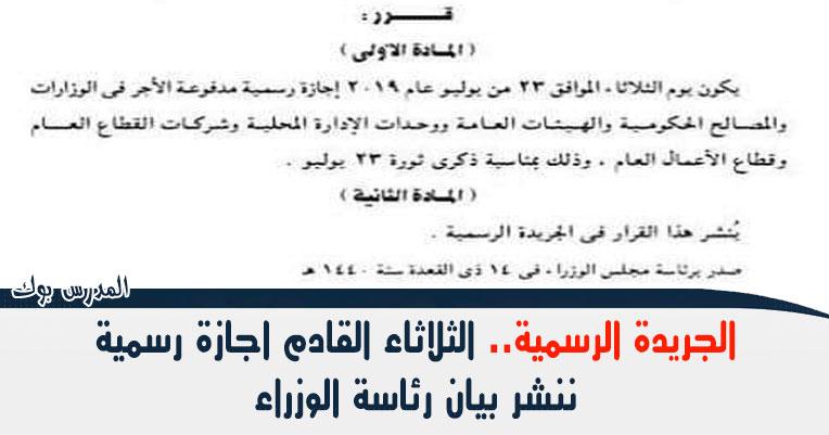 موعد اجازة 23 يوليو لجميع العاملين بالدولة بعد قرار رئاسة الوزراء
