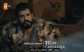 تسريبات مسلسل قيامة عثمان الحلقة 42