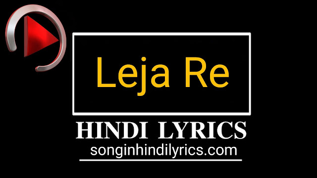 लेजा रे – Leja Re Lyrics – Dhvani Bhanushali
