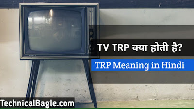 TV TRP क्या होती है? TRP Meaning in Hindi