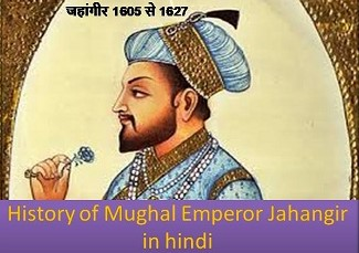 History of Mughal Emperor Jahangir in hindi
