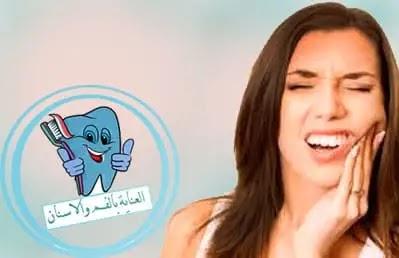 علاج الم الاسنان, علاج الم الاسنان الشديد, علاج الم الاسنان للحامل, علاج الم الاسنان بالقران, علاج الم الاسنان بالاعشاب, علاج الم الاسنان عند الاطفال, علاج الم الاسنان في المنزل, علاج الم الاسنان بعد الحشو المؤقت, علاج الم الاسنان بعد الحشو, علاج الم الاسنان اثناء الرضاعة, علاج الم الاسنان للحامل في الشهر الخامس, علاج ألم الأسنان, علاج الم الاسنان واللثة, علاج الم الاسنان بعد الخلع, علاج الم الاسنان بالقرنفل, ماهو علاج الم الاسنان, علاج الم الاسنان لمرضى السكر, علاج الم الاسنان عند شرب الماء البارد, علاج الم الاسنان عند الاطفال الرضع, علاج الم الاسنان للاطفال, علاج الم الاسنان والتهاب اللثة, علاج الم الاسنان بعد الحشوه الدائمه, علاج الم الاسنان طبيعيا, طريقة علاج الم الاسنان, علاج الم الاسنان في الحمل, افضل علاج الم الاسنان, علاج ألم الاسنان, علاج الم الاسنان اثناء الحمل, طريقة علاج الم الاسنان في المنزل, ادوية علاج الم الاسنان, علاج الم الاسنان للاطفال في البيت, علاج الم الاسنان بدون ادوية, علاج الم الاسنان الشديد في البيت, علاج الم الاسنان بالثوم, ماهو علاج الم الاسنان بعد الحشو, طرق علاج الم الاسنان, علاج الم الاسنان والتسوس, علاج الم الاسنان الحاد, علاج الم الاسنان فى المنزل, علاج الم الاسنان الامامية, علاج الم الاسنان الشديد بالاعشاب, علاج الم الاسنان عند اكل الحلويات, علاج الم الاسنان بالمنزل, ما هو علاج الم الاسنان, علاج الم الأسنان, علاج الم الاسنان بعد التلبيس, علاج الم الاسنان للحامل بالقرنفل, علاج الم الاسنان بالشاي, علاج الم الاسنان المسوسة