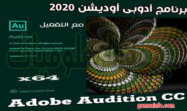 تحميل برنامج أدوبى أوديشن 2020 | Adobe Audition CC v13.0.2.35