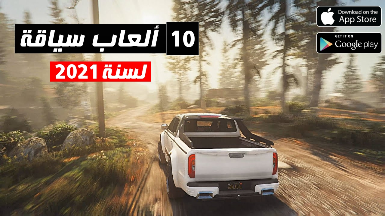 افضل 10 العاب محاكاة القيادة HD للاندرويد 2021 | أفضل لعبة تعليم السياقة للاندرويد
