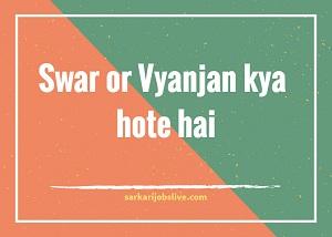 swar-or-vyanjan-kya-hote-hai