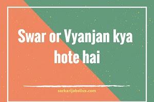 Swar or Vyanjan Kya Hote hai
