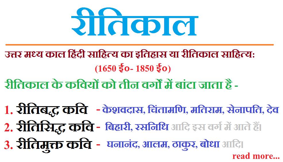 reetikaal - ya madhya kaal ke hindi sahitya kaa itihas