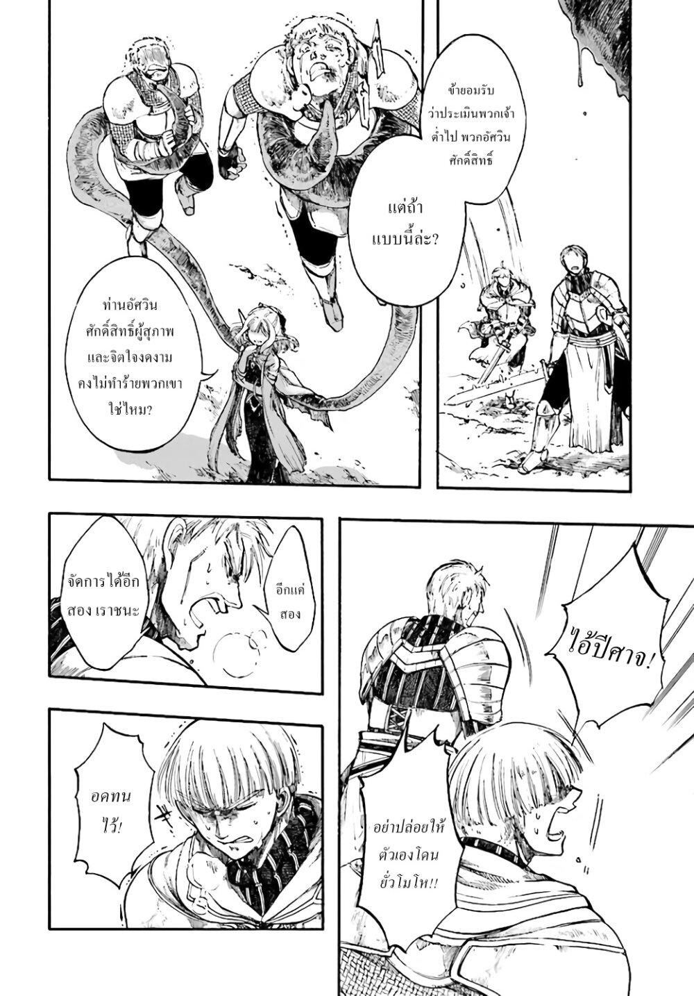 อ่านการ์ตูน Isekai Apocalypse MYNOGHRA ~The Conquest of the World Starts With the Civilization of Ruin~ ตอนที่ 7 หน้าที่ 30
