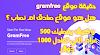 موقع gramfree صادق ام كاذب ؟؟