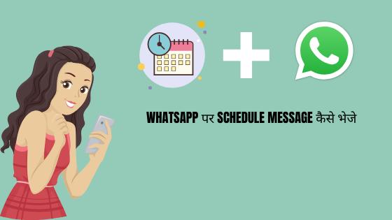 Whatsapp Par Schedule Message Kaise Bheje Tutorial