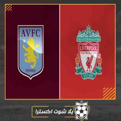 بث مباشر مباراة ليفربول وأستون فيلا اليوم
