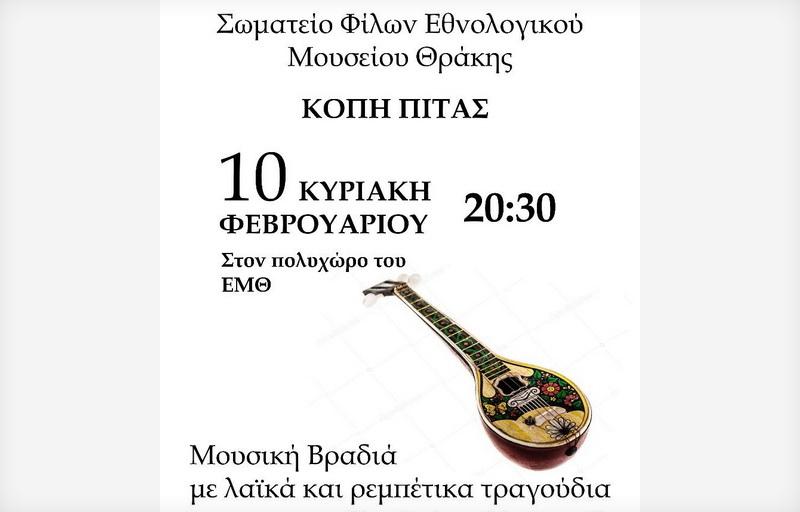 Μουσική βραδιά και κοπή πίτας στο Εθνολογικό Μουσείο Θράκης