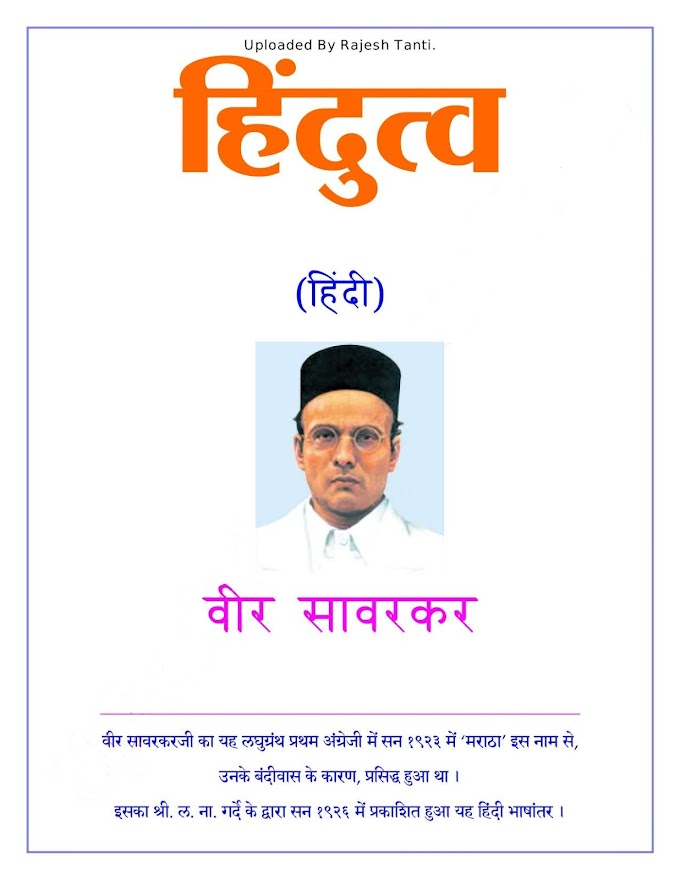 Hindutava- Savarkar books pdf in hindi free download | freehindiebooks.com