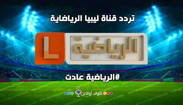 تردد قناة ليبيا الرياضية بعد عودتها على النايل سات