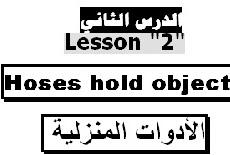 الدرس الثاني - الوحدة الثالثة تلخيص انجليزي اول ثانوي اليمن