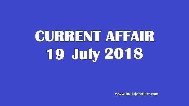 Exam Power : 19 July 2018 Today Current Affairs