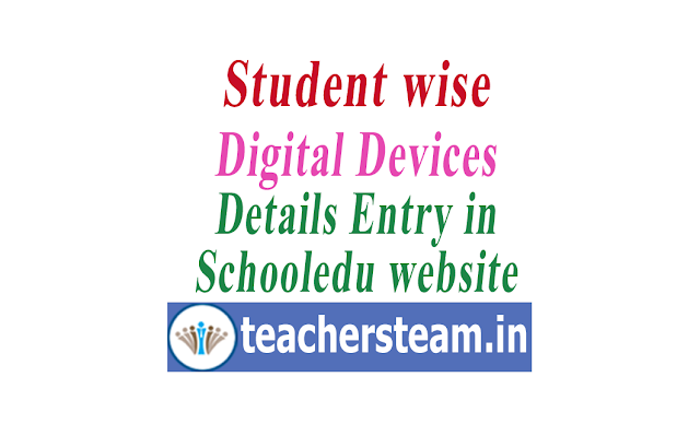 How to enter student digital device data in schooledu telangana