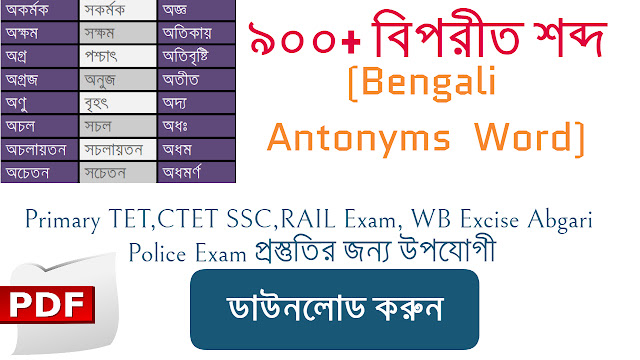 ৯০০+ বিপরীত শব্দ PDF Download | Bengali Antonyms  Word PDF