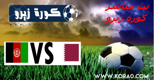 يلا شوت / مشاهدة مباراة قطر وأفغانستان بث مباشر اون لاين اليوم 5-9-2019 تصفيات أسيا المؤهلة لكأس العالم قطر 2022 /  kora online