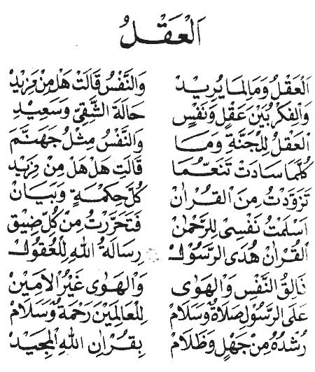 lirik syiir al aqlu arab dan latin