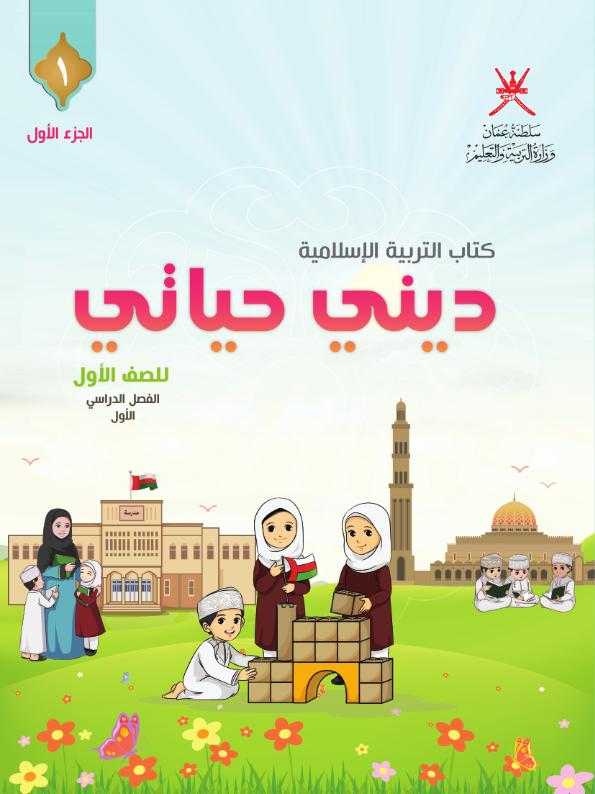 كتاب ديني حياتي للصف الرابع الفصل الثاني سلطنة عمان