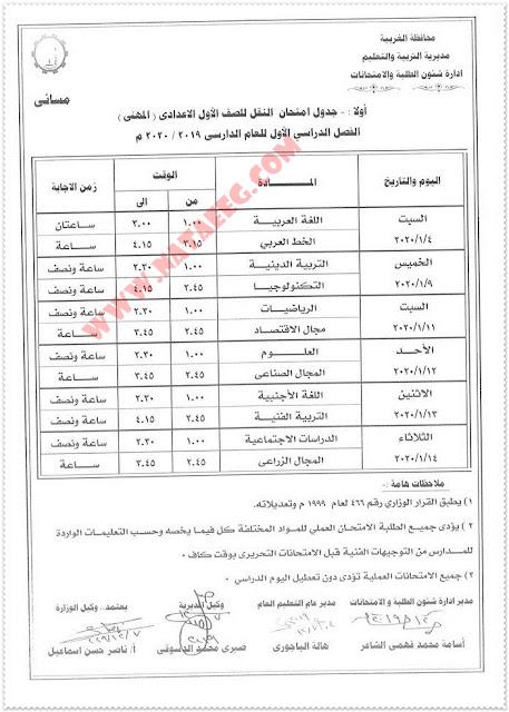 جداول امتحانات الترم الاول بمحافظة الغربية 2019-2020 جميع المراحل (ابتدائى - اعدادى - ثانوى)
